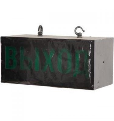Foreign Emergency Exit Sign 195X435X205